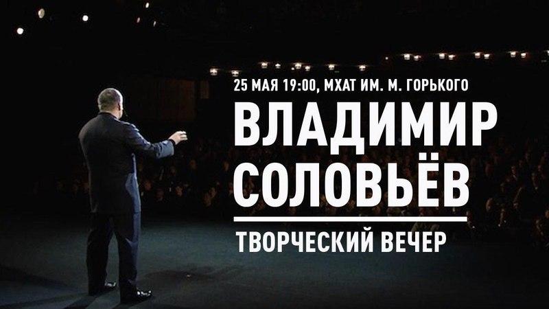 Владимир Соловьев. МХАТ. Творческий вечер. Прямой эфир от 25.05.18