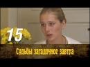 Судьбы загадочное завтра. 15 серия 2010 Мелодрама, драма @ Русские сериалы
