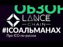 Lance Chain ICO Фриланс на блокчейне Обзор ICO Lance Chain по русски ICOАЛЬМАНАХ