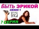Быть Эрикой 7 серия Сезон 1
