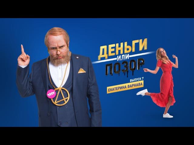 Деньги или позор: Екатерина Варнава (31.08.2017)