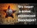 Украинская Википедия совсем совесть потеряла