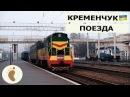 Поезда Украина 4K видео поезд едет через реку мост Кременчуг Днепр