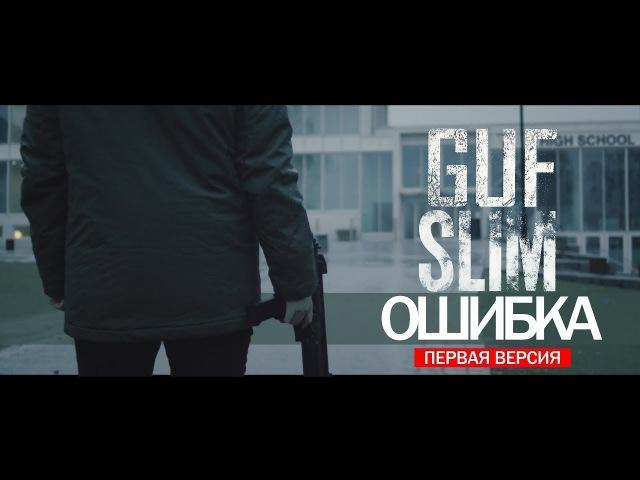 GUSLI - Ошибка ( Unofficial clip 2018)