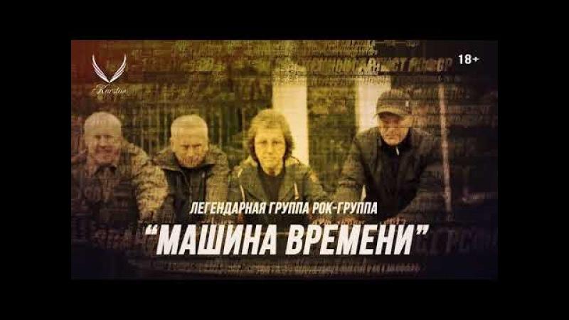 Легендарная группа Машина Времени выступит в Корстон-Казань 26 мая