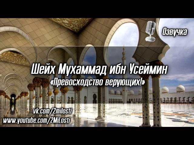 Превосходство верующих   Озвучка   Шейх ибн Усеймин
