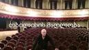 """Максим Аверин on Instagram """"Я буду всегда помнить удивительную публику этого потрясающего театра! Спасибо Тбилиси! Спасибо Грузия! დიდი მადლობა სა..."""