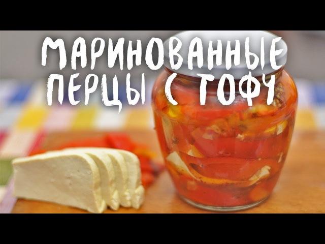 Маринованные перцы с тофу (веганский рецепт)