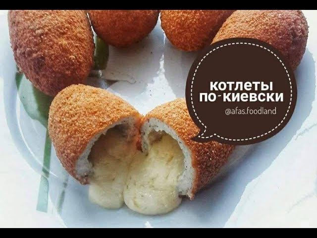 Как приготовить котлету по-киевски Рецепт котлеты по-киевски I Afas foodland ru