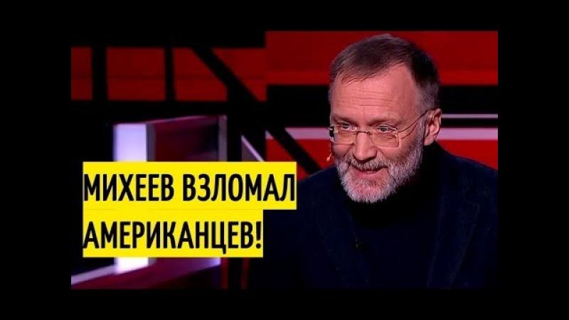 Михеев это СKAЛЬПЕЛЬ российской политологии! РАЗОБРАЛ несчастных американцев на ЧАСТИ!