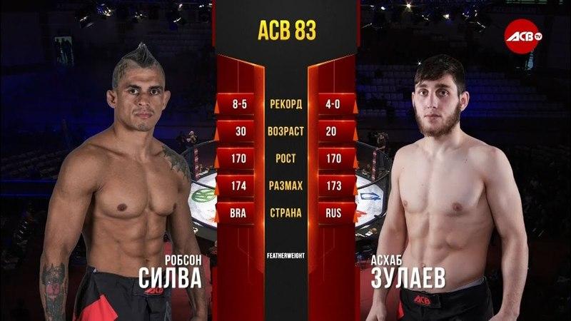 ACB 83: Асхаб Зулаев (Россия) – Робсон Сильва (Бразилия)