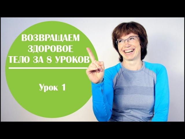 Марафон Урок 1 Знакомимся со своим телом