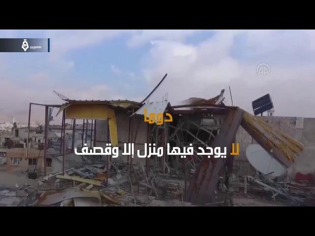 Во что превратились города Сирии после прихода американской демократии