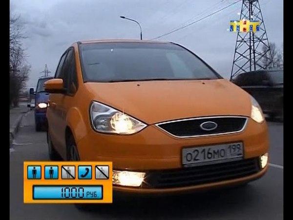 Такси на тнт 29 12 2009