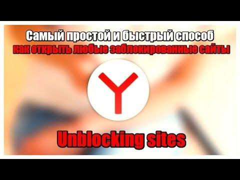 ✅ Самый простой и быстрый способ как открыть любой заблокированный сайт | Unblocking sites