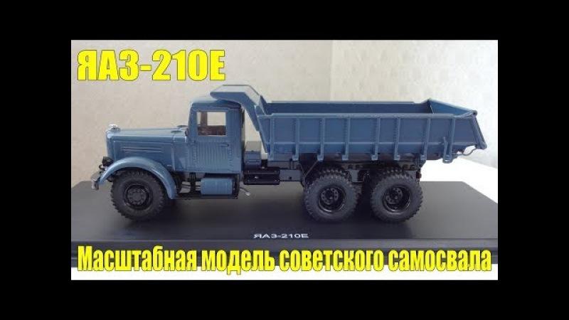 Масштабная коллекционная модель самосвала ЯАЗ-210Е от производителя Start Scale Models (SSM)