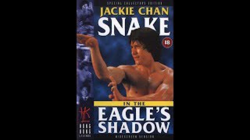 Змея в тени орла / 1978 / Джеки Чан