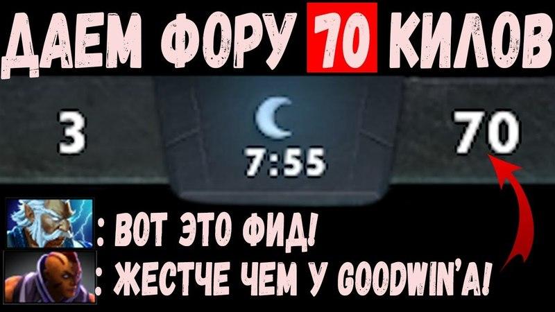 ДАЕМ ФОРУ 70 КИЛЛОВ КРУЧЕ GoodWIN'а DOTA 2