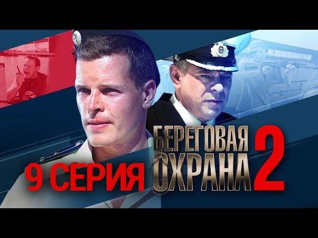Береговая охрана - 2. 9 серия