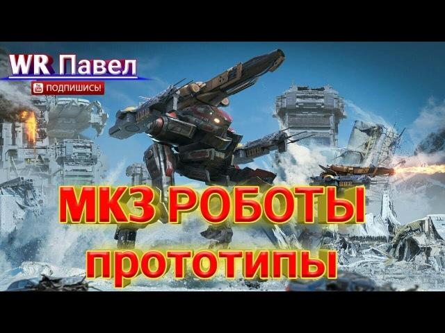 War Robots: MK3 РОБОТЫ - ПРОТОТИПЫ.