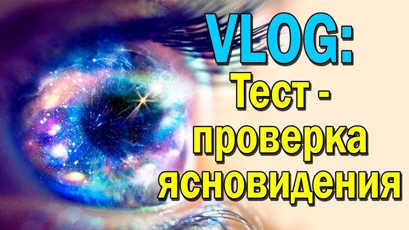VLOG Тест – проверка Ясновидения | Экстрасенсорных способностей | Интуиции