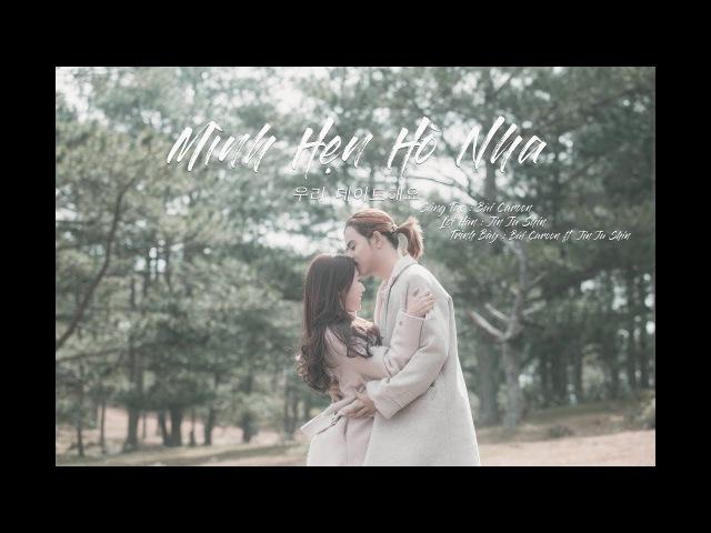 MÌNH HẸN HÒ NHA (Vác Balô lên cùng đi kiếm U23) - Bùi Caroon ft Jin Ju Shin | Official MV