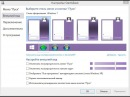 Кнопка Пуск Windows 8.1