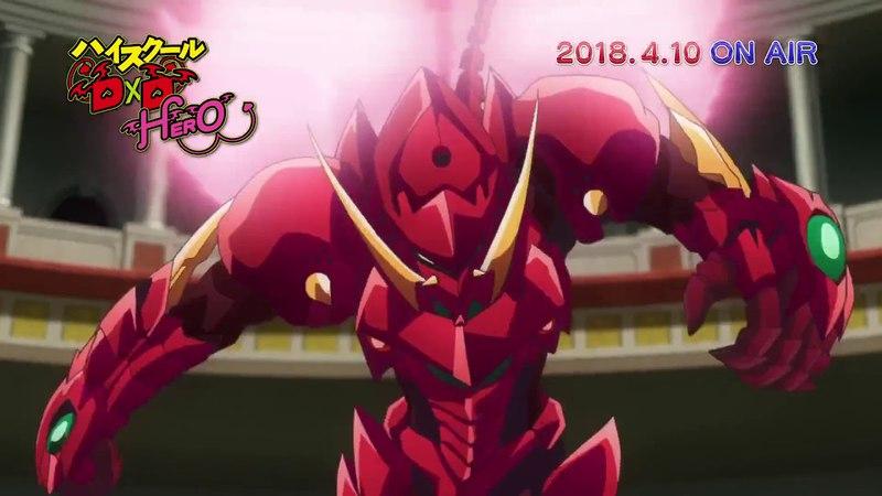 High School DxD Hero PV3 (Русская озвучка)