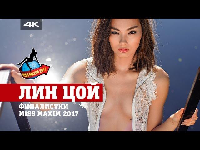 Miss MAXIM   Финалистка Лин Цой: шокирующая Азия в сердце Подмосковья