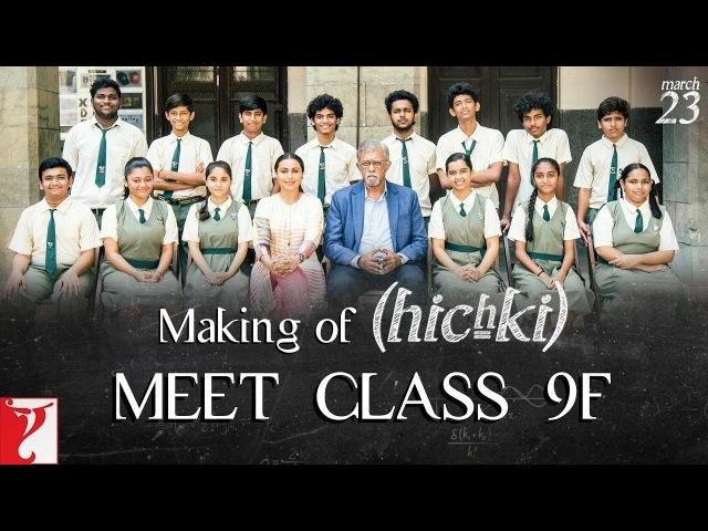 Making of Hichki - Meet Class 9F   Rani Mukerji   Releasing 23 March 2018