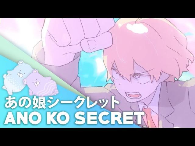 Ano Ko Secret English Cover JubyPhonic あの娘シークレット