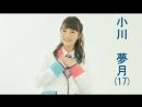 Ogawa Yuzuki 小川夢月 IQ Project KenQyuusei Introduction