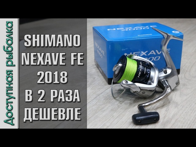 Новинка! Катушка SHIMANO NEXAVE FE 2018 в 2 раза дешевле с АлиЭкспресс   Обзор, разборка, апгрейд