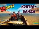 Опасный груз Rust Raid