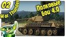 Полковые бои GStyl vs SHSH бр 4 0 War Thunder