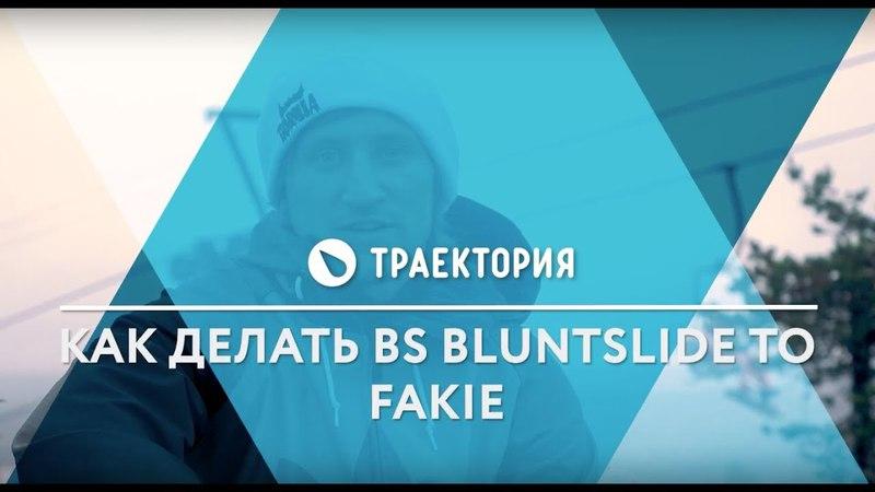 Как делать BS Bluntslide To Fakie. Видео урок.