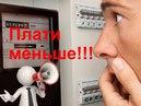 Снижение расходов на электроэнергию Отопление дома