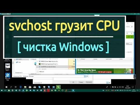 Svchost грузит CPU - разбираюсь, удаляю, оптимизирую.