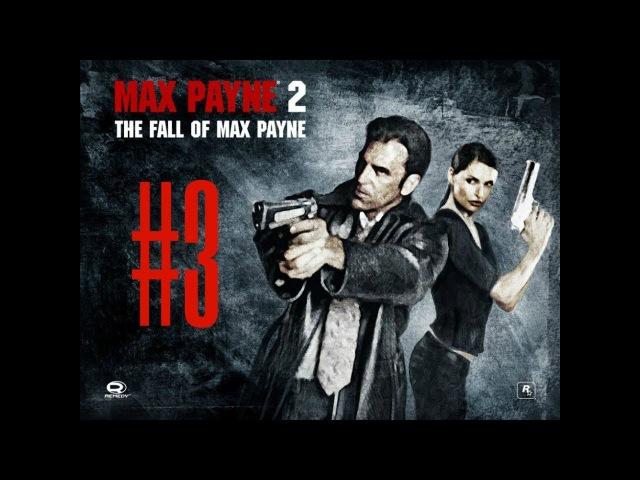 Max Payne 2 The Fall of Max Payne 3 Преступный гений