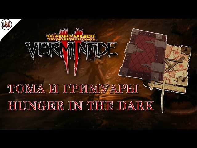 Тома и Гримуары на карте Hunger in the Dark (Голод во тьме) [Warhammer: Vermintide 2]