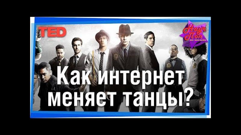 💃 Как изменился танец в эпоху интернета? (The LXD) TED на русском