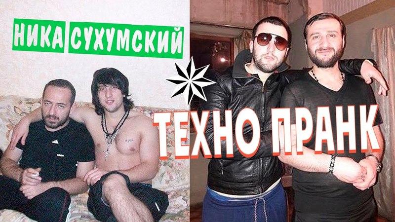 НИКА СУХУМСКИЙ   Техно пранк