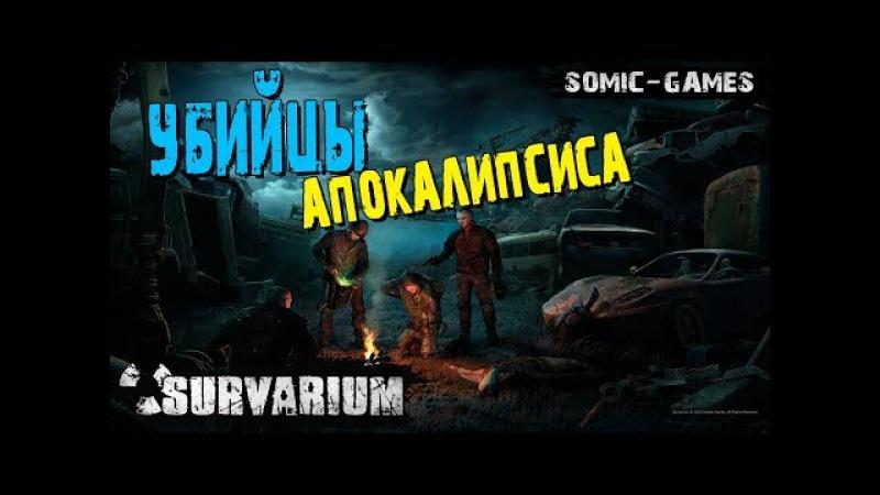 ➡️➡️ Survarium (Сувариум) 👍🏼👍🏼👍🏼 Онлайн Шутер ▶️ 2017/0.50 ▶️ Убийцы Апокалипс ...
