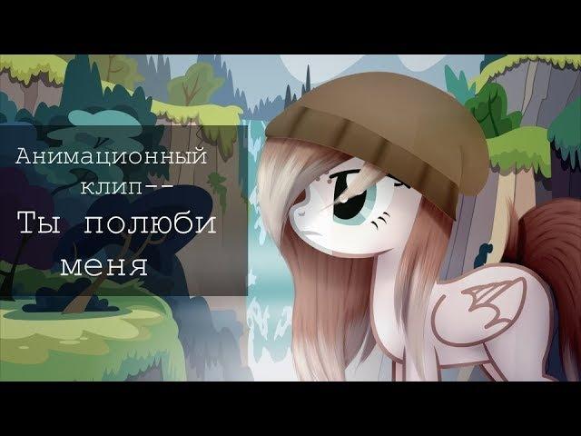 [Анимационный пони-клип]Полюби меня