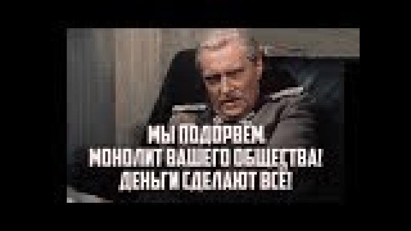 Деньги сделают всё! Мы подорвём монолит вашего общества! / Вечный зов, 1979