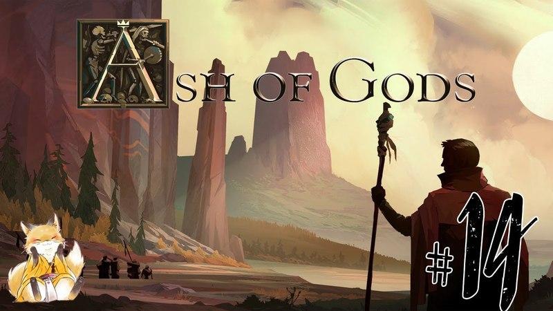 Ash of Gods 14 Энсы у менгиров