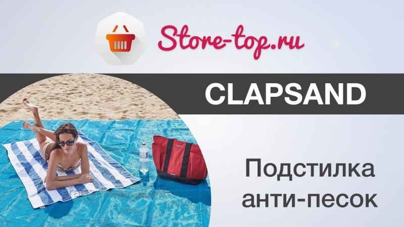 CLAPSAND - ПОДСТИЛКА АНТИ-ПЕСОК