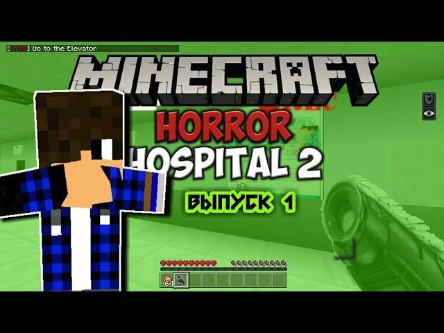 Horror Hospital 2. Выпуск 1. Обычное прохождение. Minecraft » Freewka.com - Смотреть онлайн в хорощем качестве