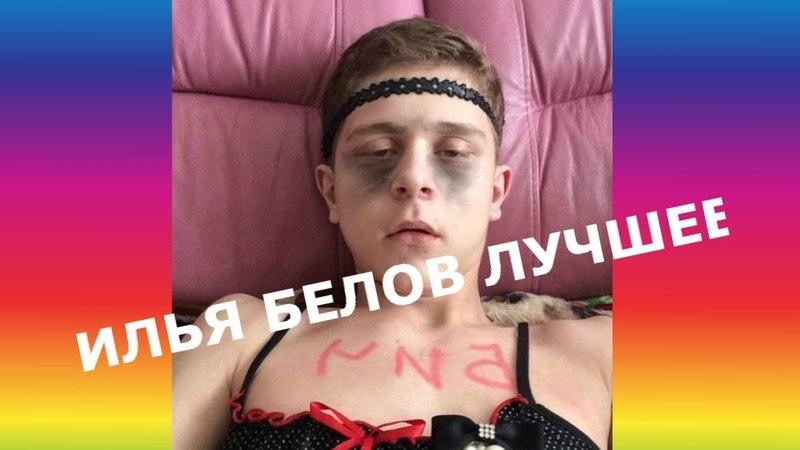 ИЛЬЯ БЕЛОВ ЛУЧШЕЕ / НАТАША ВЕРНУЛАСЬ / belovme101