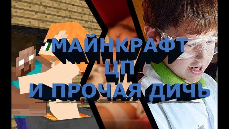 Днище Ютюба  ЦП на YouTube ? Русский Ютюб и Minecraft